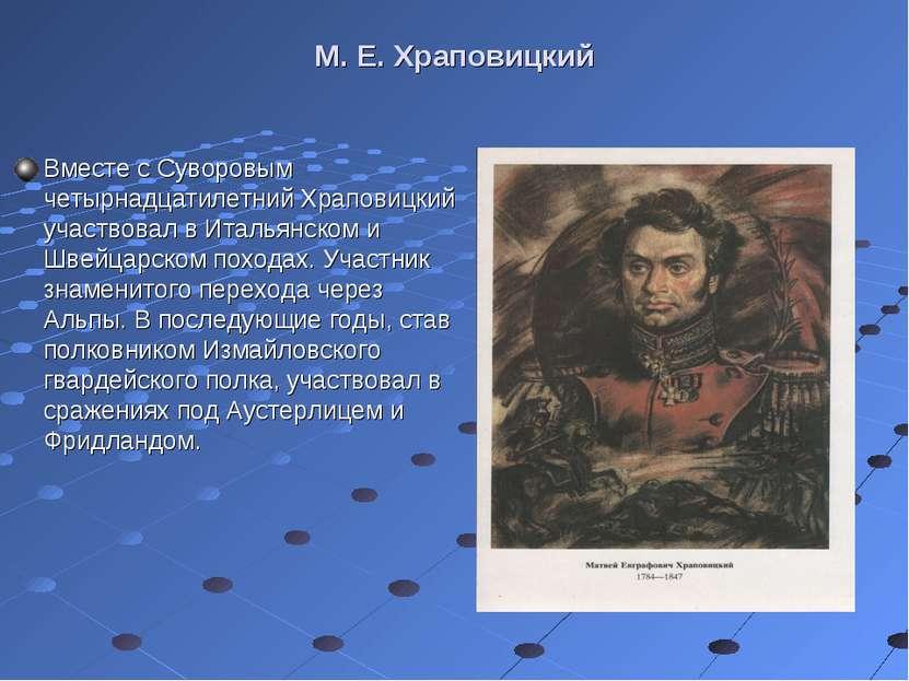 М. Е. Храповицкий Вместе с Суворовым четырнадцатилетний Храповицкий участвова...