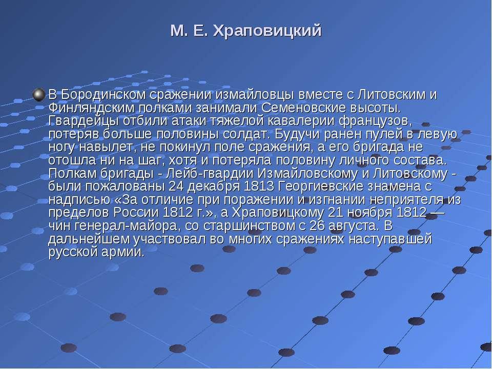 М. Е. Храповицкий В Бородинском сражении измайловцы вместе с Литовским и Финл...