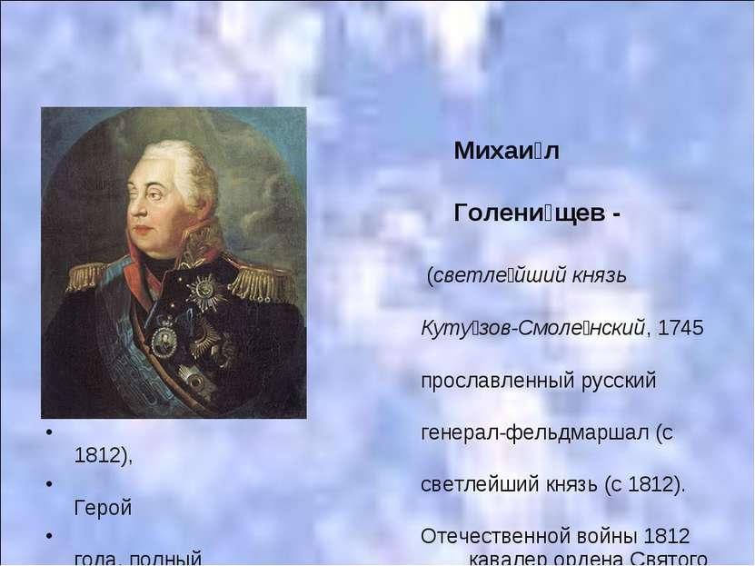 Михаи л Илларио нович Голени щев - Куту зов (светле йший князь Голени щев- Ку...