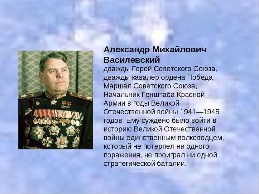 дважды Герой Советского Союза, дважды кавалер ордена Победа, Маршал Советског...