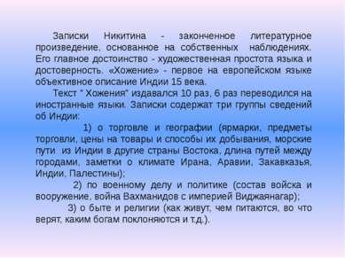 Записки Никитина - законченное литературное произведение, основанное на собст...