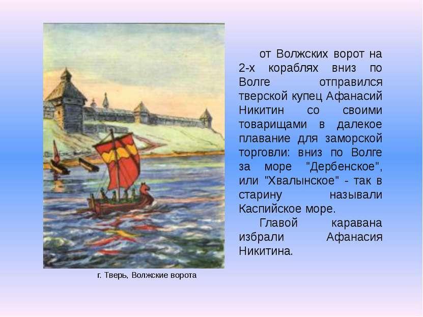 от Волжских ворот на 2-х кораблях вниз по Волге отправился тверской купец Афа...