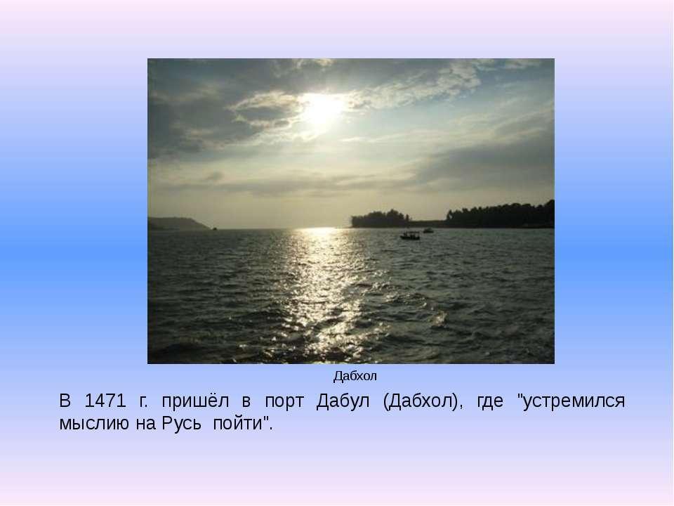 """Дабхол В 1471 г. пришёл в порт Дабул (Дабхол), где """"устремился мыслию на Русь..."""