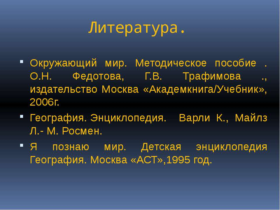 Литература. Окружающий мир. Методическое пособие . О.Н. Федотова, Г.В. Трафим...