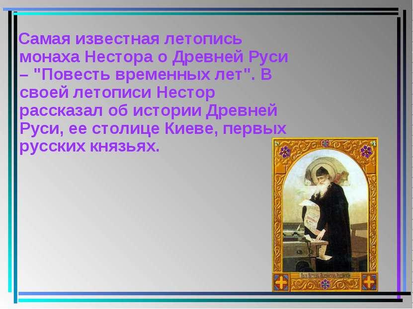 """Самая известная летопись монаха Нестора о Древней Руси – """"Повесть временных л..."""