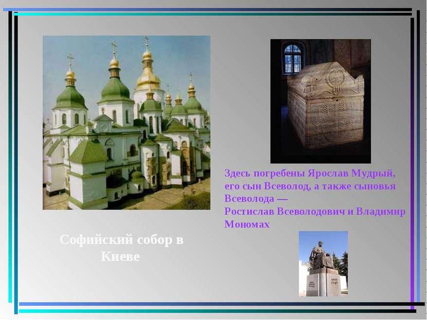 Софийский собор в Киеве Здесь погребены Ярослав Мудрый, его сын Всеволод, а т...