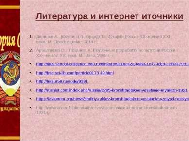Литература и интернет иточники Данилов А., Косулина Л., Брандт М. История Рос...
