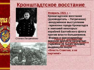 Кронштадтское восстание Февраль 1921 г. – Кронштадтское восстание (руководите...