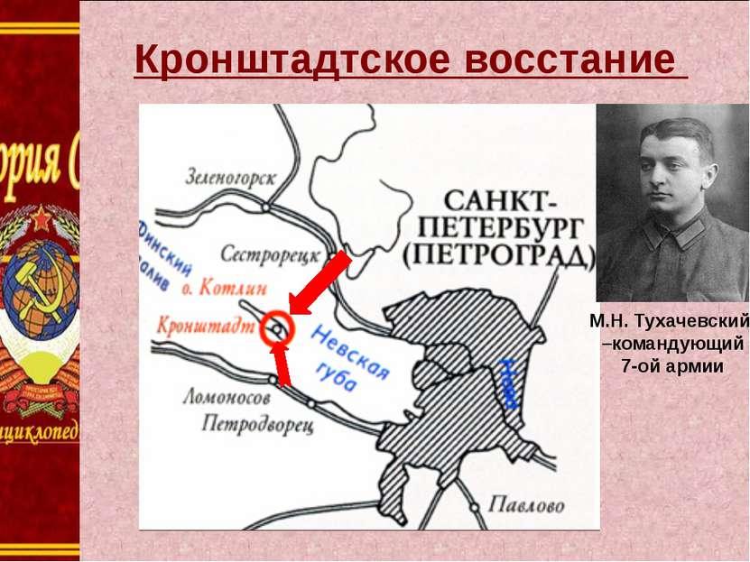 Тухачевский Кронштадтское восстание М.Н. Тухачевский –командующий 7-ой армии