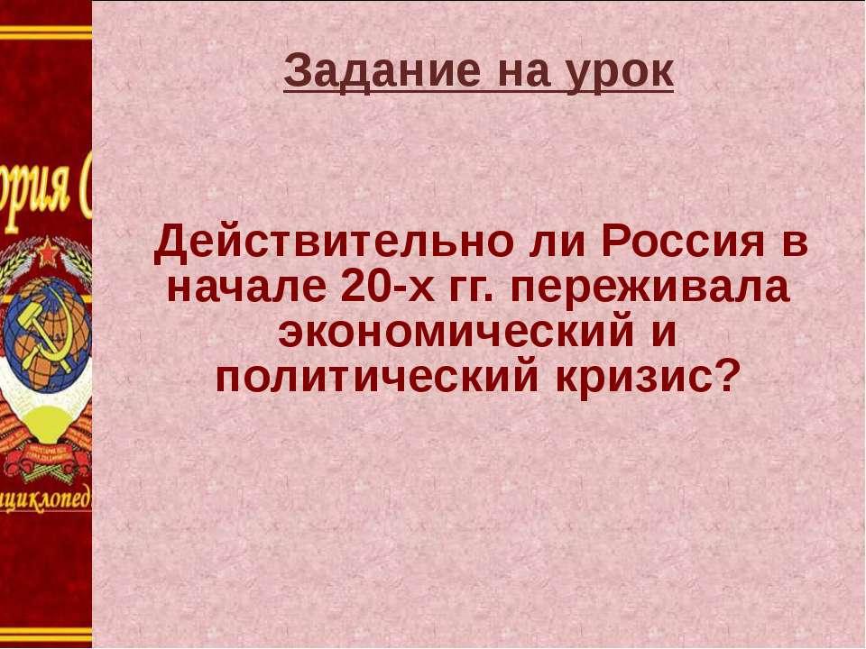 Задание на урок Действительно ли Россия в начале 20-х гг. переживала экономич...