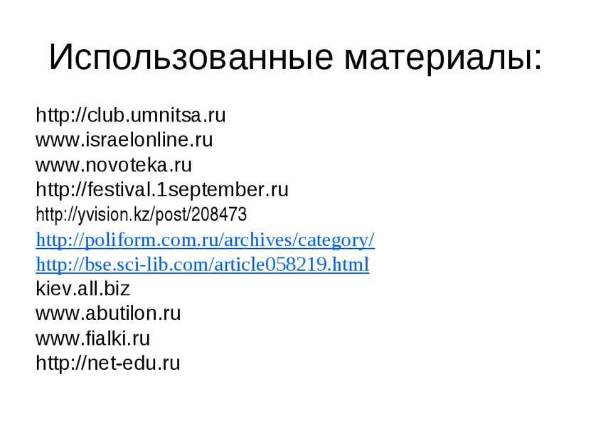 Использованные материалы: http://club.umnitsa.ru www.israelonline.ru www.novo...