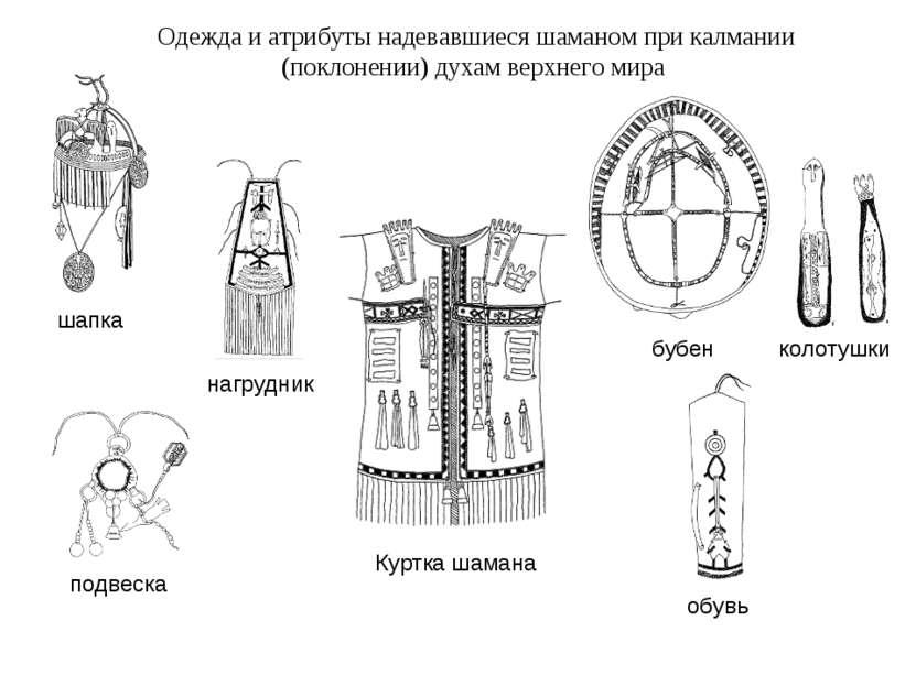 Одежда и атрибуты надевавшиеся шаманом при калмании (поклонении) духам верхне...