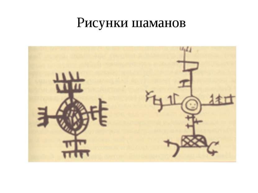 Рисунки шаманов