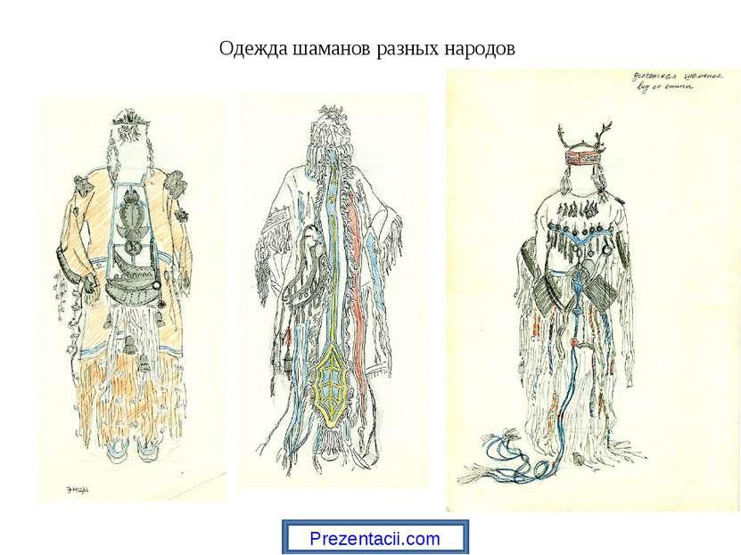 Одежда шаманов разных народов Prezentacii.com