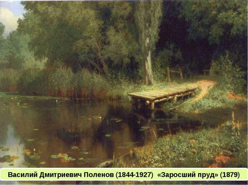 Василий Дмитриевич Поленов (1844-1927) «Заросший пруд» (1879)
