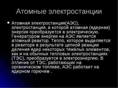 Атомные электростанции Атомная электростанция(АЭС), электростанция, в которой...