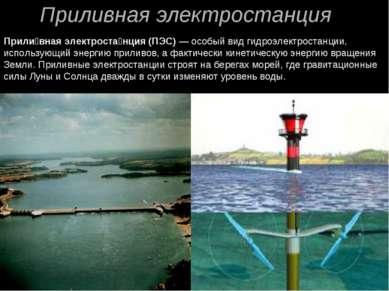 Приливная электростанция Прили вная электроста нция (ПЭС) — особый вид гидроэ...