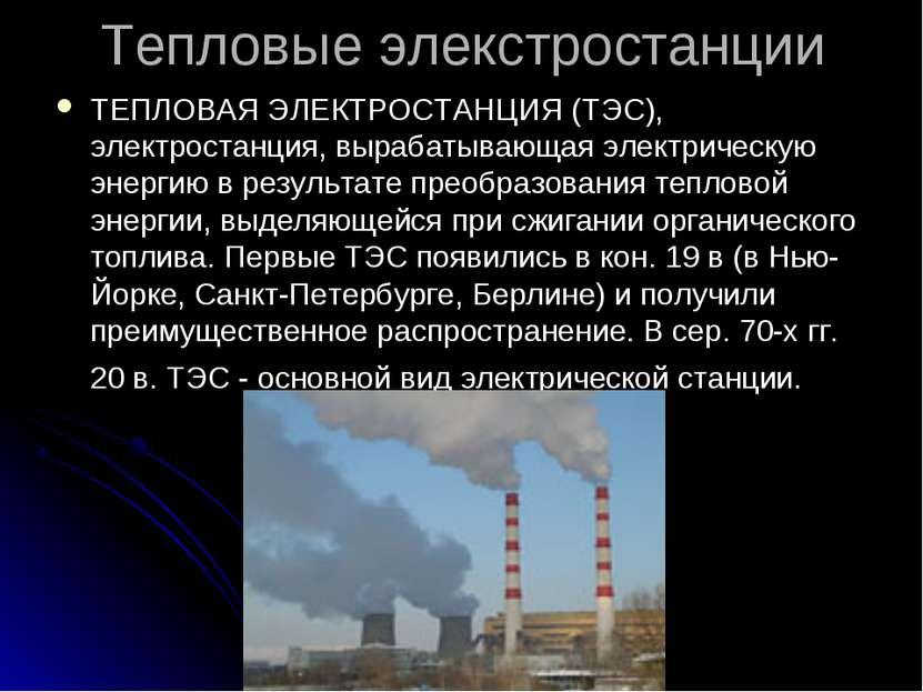 Тепловые элекстростанции ТЕПЛОВАЯ ЭЛЕКТРОСТАНЦИЯ (ТЭС), электростанция, выраб...