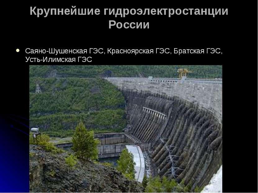 Крупнейшие гидроэлектростанции России Саяно-Шушенская ГЭС, Красноярская ГЭС, ...
