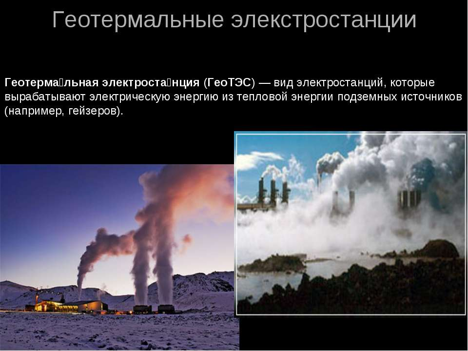 Геотермальные элекстростанции Геотерма льная электроста нция (ГеоТЭС) — вид э...