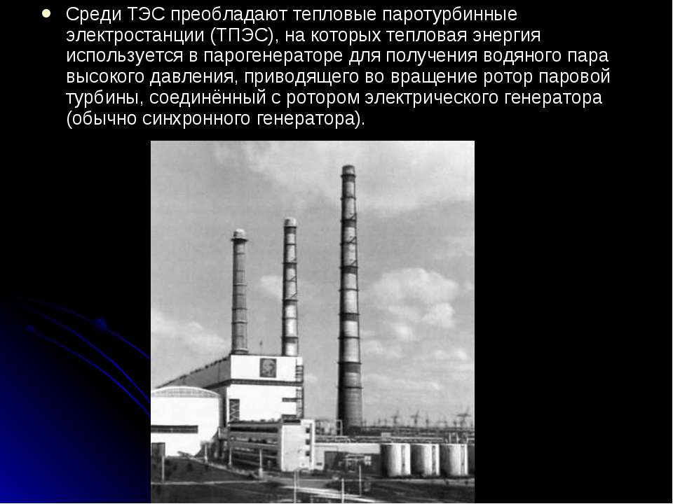 Среди ТЭС преобладают тепловые паротурбинные электростанции (ТПЭС), на которы...
