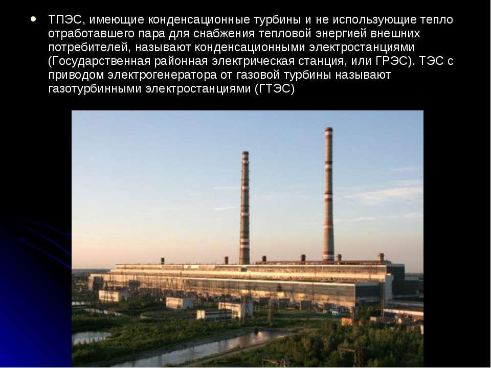ТПЭС, имеющие конденсационные турбины и не использующие тепло отработавшего п...