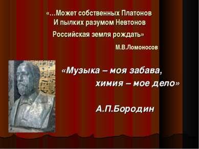 «…Может собственных Платонов И пылких разумом Невтонов Российская земля рожда...
