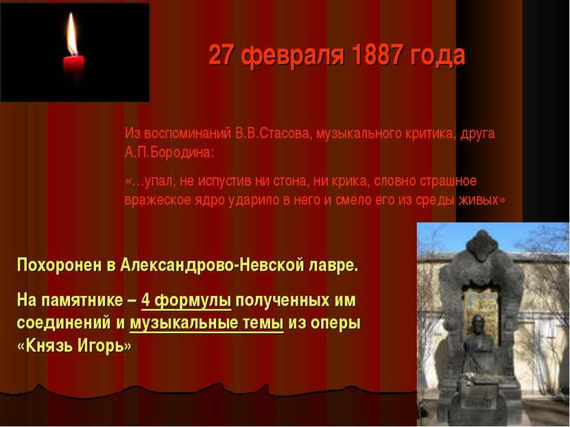 27 февраля 1887 года Из воспоминаний В.В.Стасова, музыкального критика, друга...