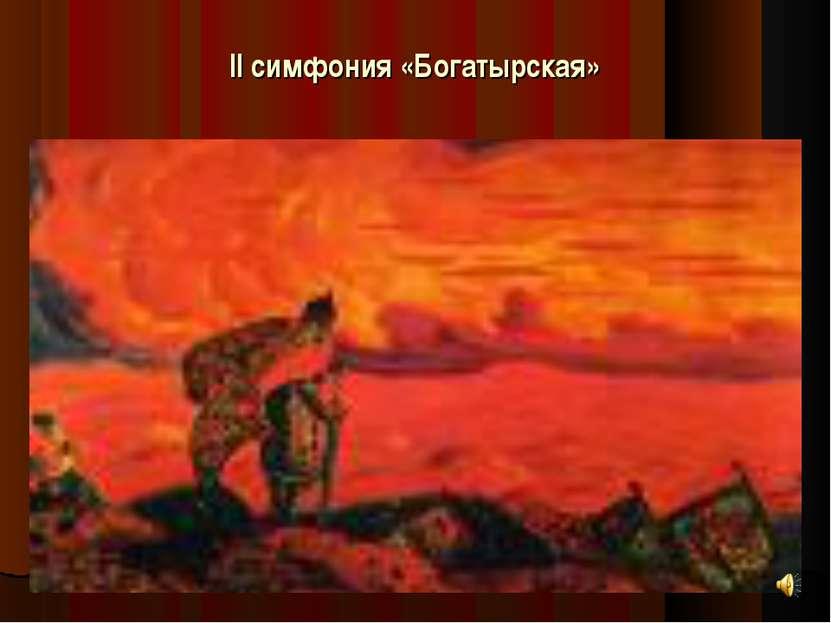 II симфония «Богатырская»