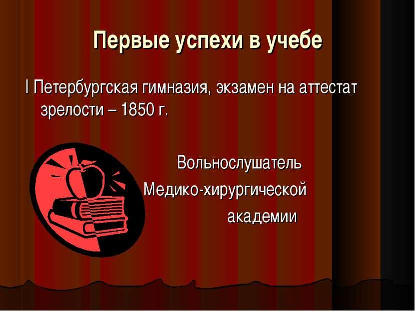 Первые успехи в учебе I Петербургская гимназия, экзамен на аттестат зрелости ...