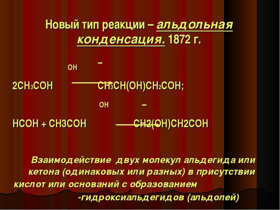 Новый тип реакции – альдольная конденсация. 1872 г. OH 2CH3COH CH3CH(OH)CH2CO...