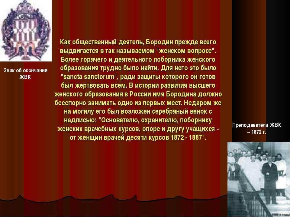 """Как общественный деятель, Бородин прежде всего выдвигается в так называемом """"..."""