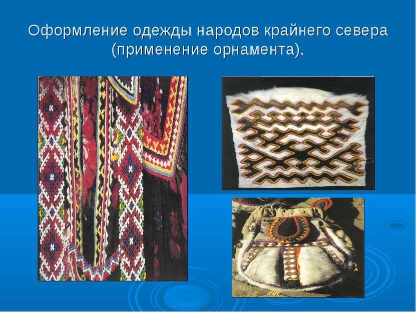 Оформление одежды народов крайнего севера (применение орнамента).