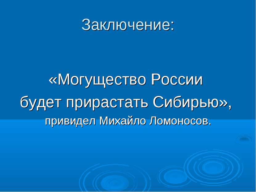 Заключение: «Могущество России будет прирастать Сибирью», привидел Михайло Ло...