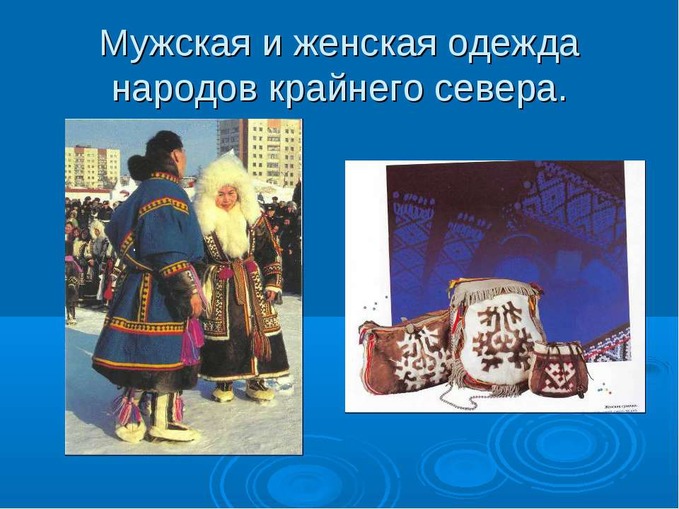 Мужская и женская одежда народов крайнего севера. .
