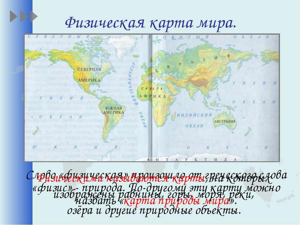 Физическая карта мира. Слово «физическая» произошло от греческого слова «физи...