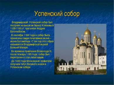 Успенский собор Владимирский Успенский собор был построен на высоком берегу К...