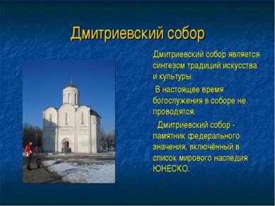 Дмитриевский собор Дмитриевский собор является синтезом традиций искусства и ...