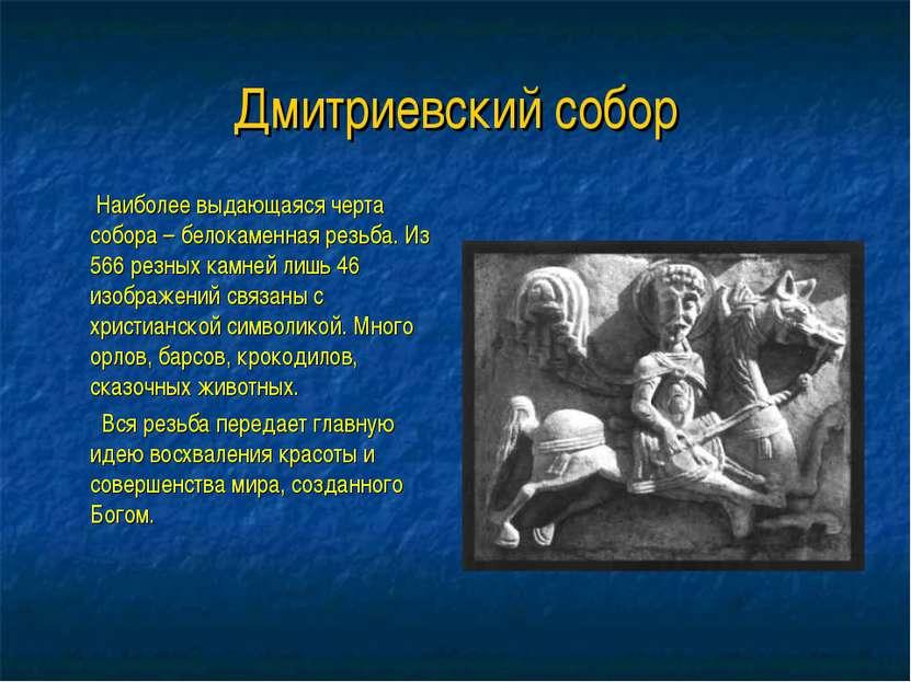 Дмитриевский собор Наиболее выдающаяся черта собора – белокаменная резьба. Из...