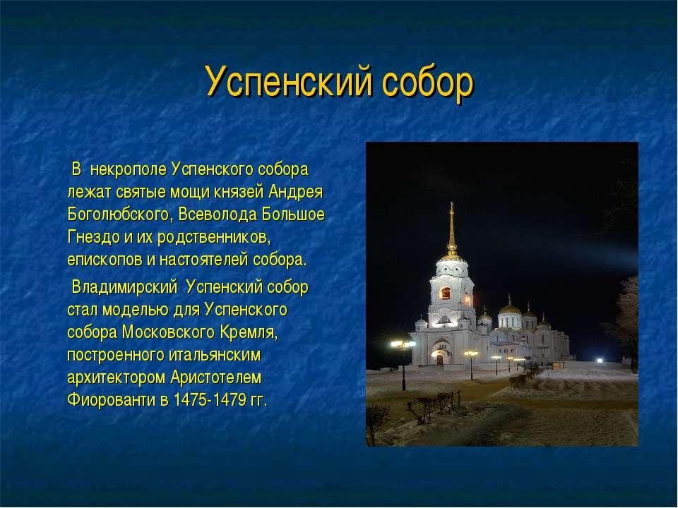 Успенский собор В некрополе Успенского собора лежат святые мощи князей Андрея...
