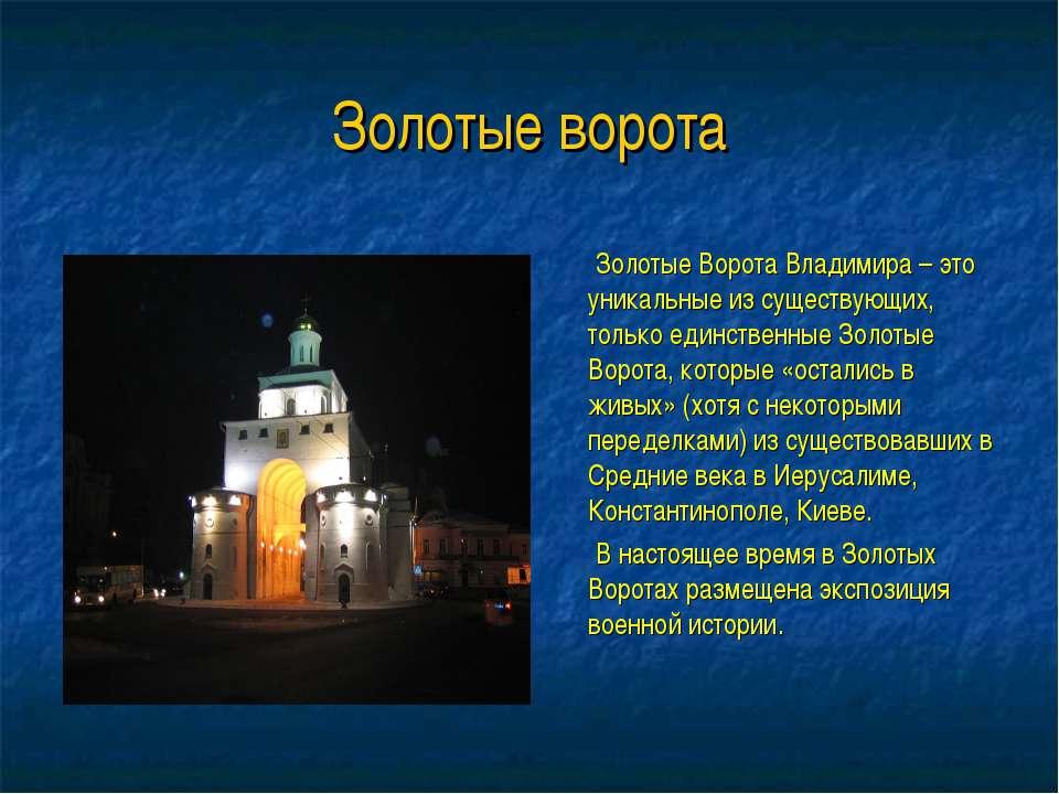 Золотые ворота Золотые Ворота Владимира – это уникальные из существующих, тол...