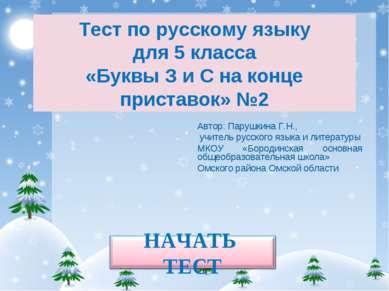 Тест по русскому языку для 5 класса «Буквы З и С на конце приставок» №2 Автор...