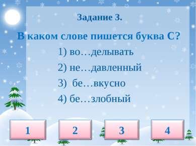 Задание 3. В каком слове пишется буква С? 1) во…делывать 2) не…давленный 3) б...