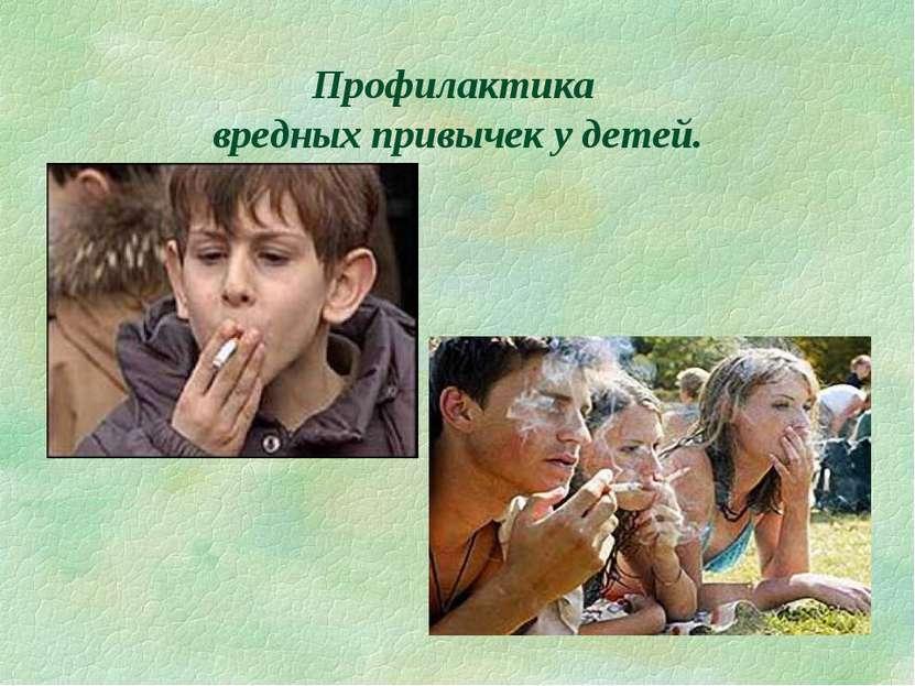 Профилактика вредных привычек у детей.