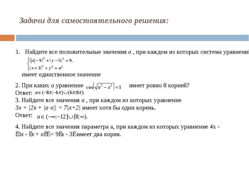 Задачи для самостоятельного решения: 2. При каких a уравнение имеет ровно 8 к...