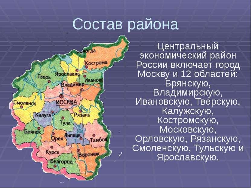 Состав района Центральный экономический район России включает город Москву и ...