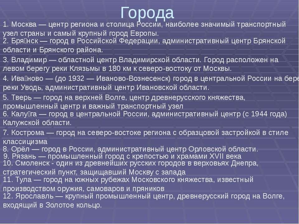 Города 1. Москва — центр региона и столица России, наиболее значимый транспор...