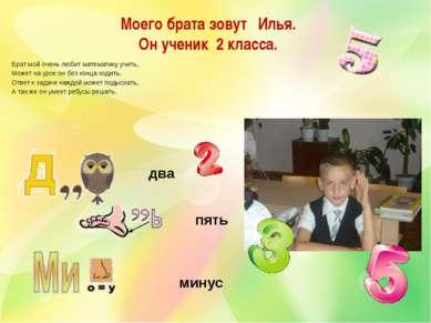 Брат мой очень любит математику учить, Брат мой очень любит математику учить,...