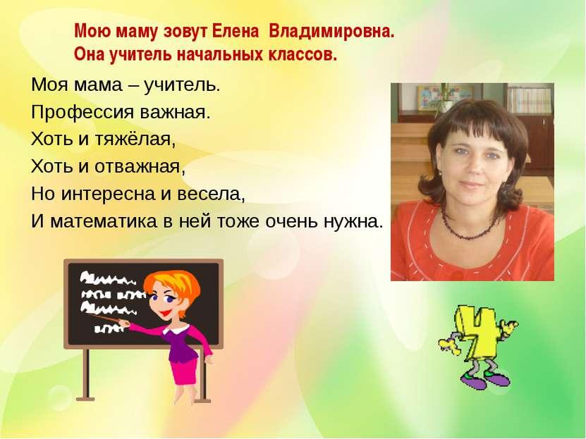 Моя мама – учитель. Моя мама – учитель. Профессия важная. Хоть и тяжёлая, Хот...
