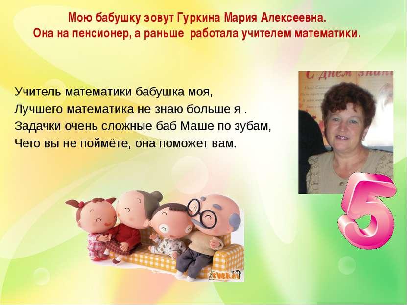 Учитель математики бабушка моя, Учитель математики бабушка моя, Лучшего матем...